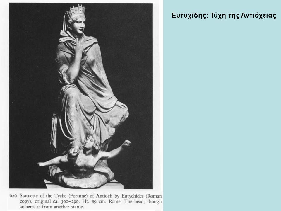 Ευτυχίδης: Τύχη της Αντιόχειας