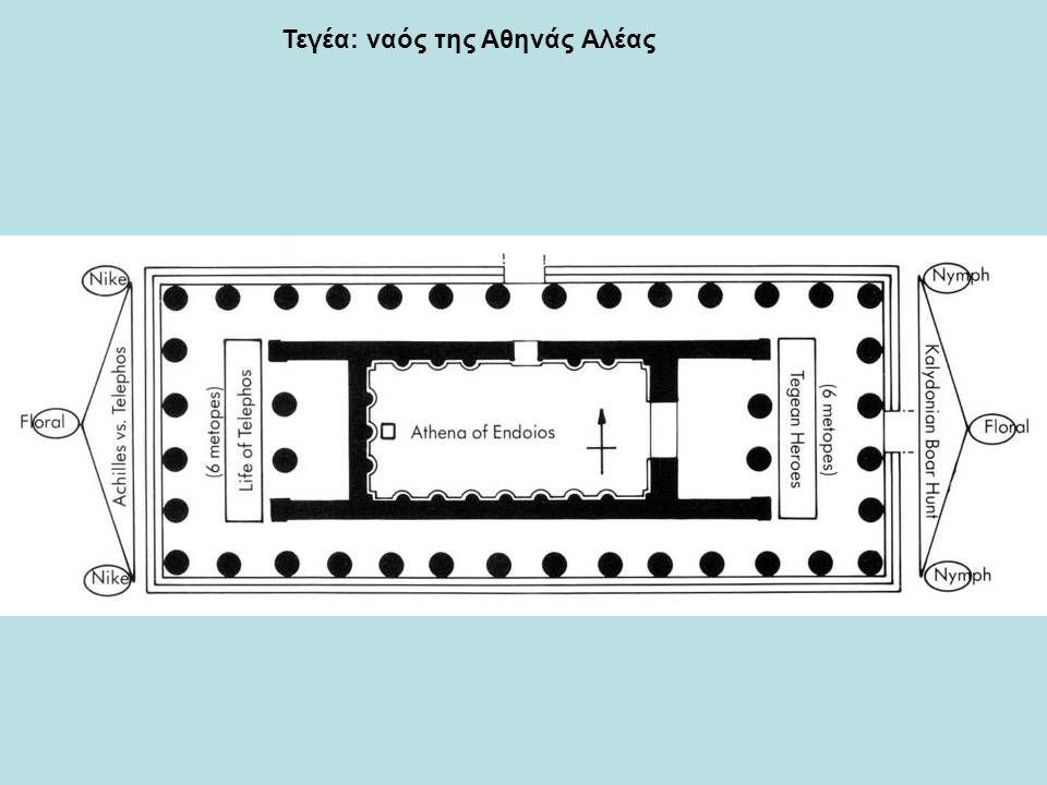 Τεγέα: ναός της Αθηνάς Αλέας