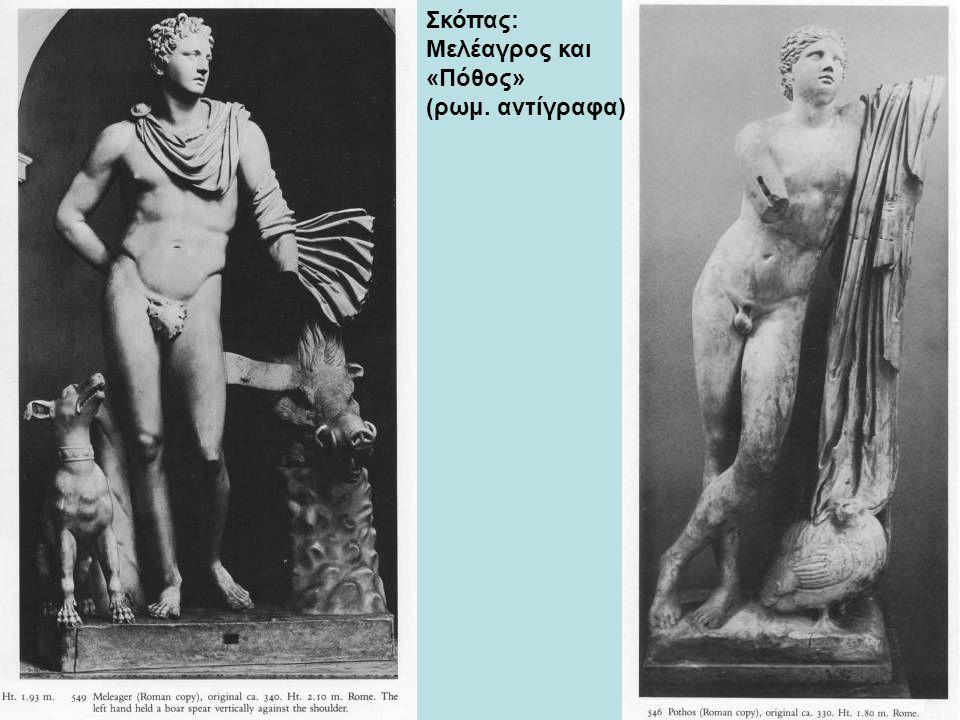 Σκόπας: Μελέαγρος και «Πόθος» (ρωμ. αντίγραφα)