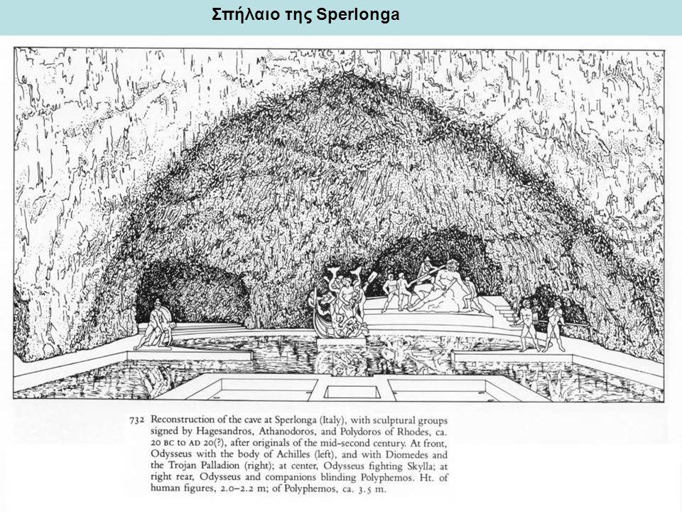 Σπήλαιο της Sperlonga