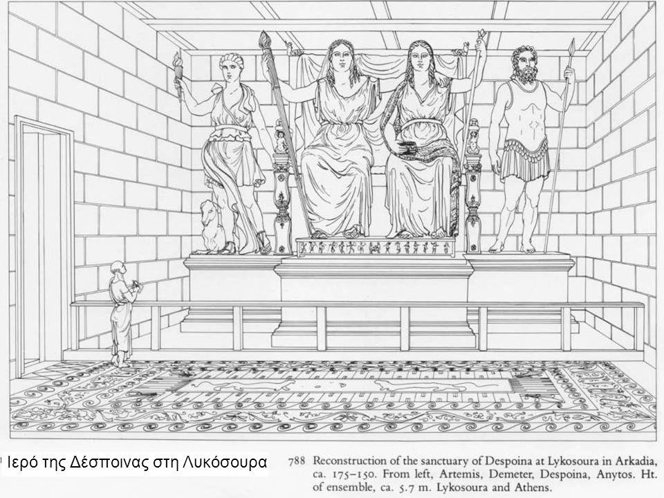 Ιερό της Δέσποινας στη Λυκόσουρα