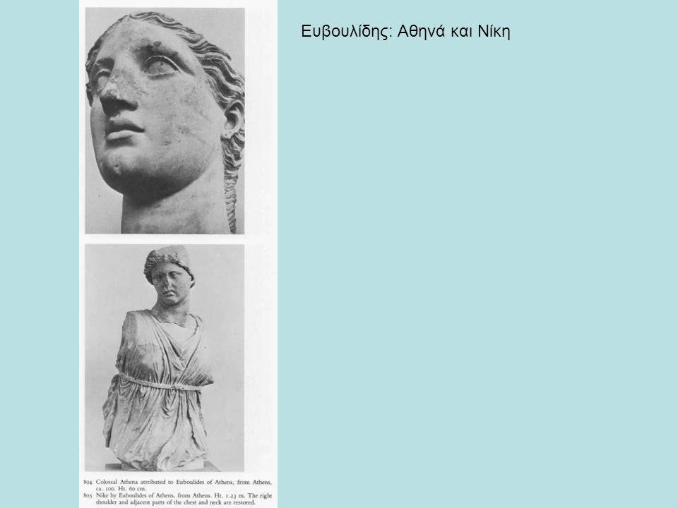 Ευβουλίδης: Αθηνά και Νίκη
