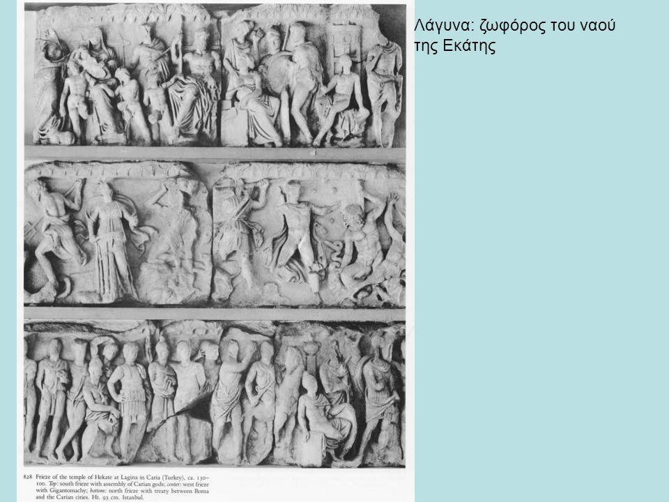 Λάγυνα: ζωφόρος του ναού της Εκάτης