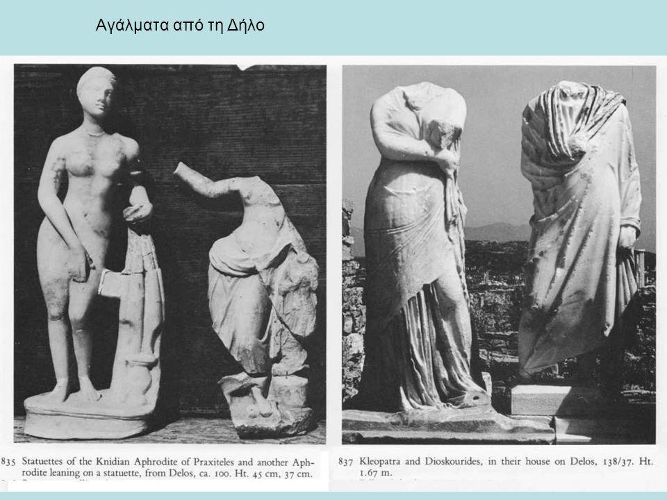 Αγάλματα από τη Δήλο