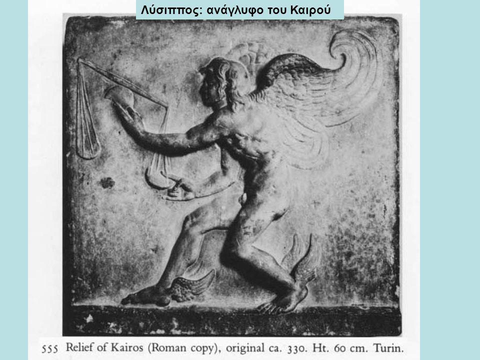 Λύσιππος: ανάγλυφο του Καιρού