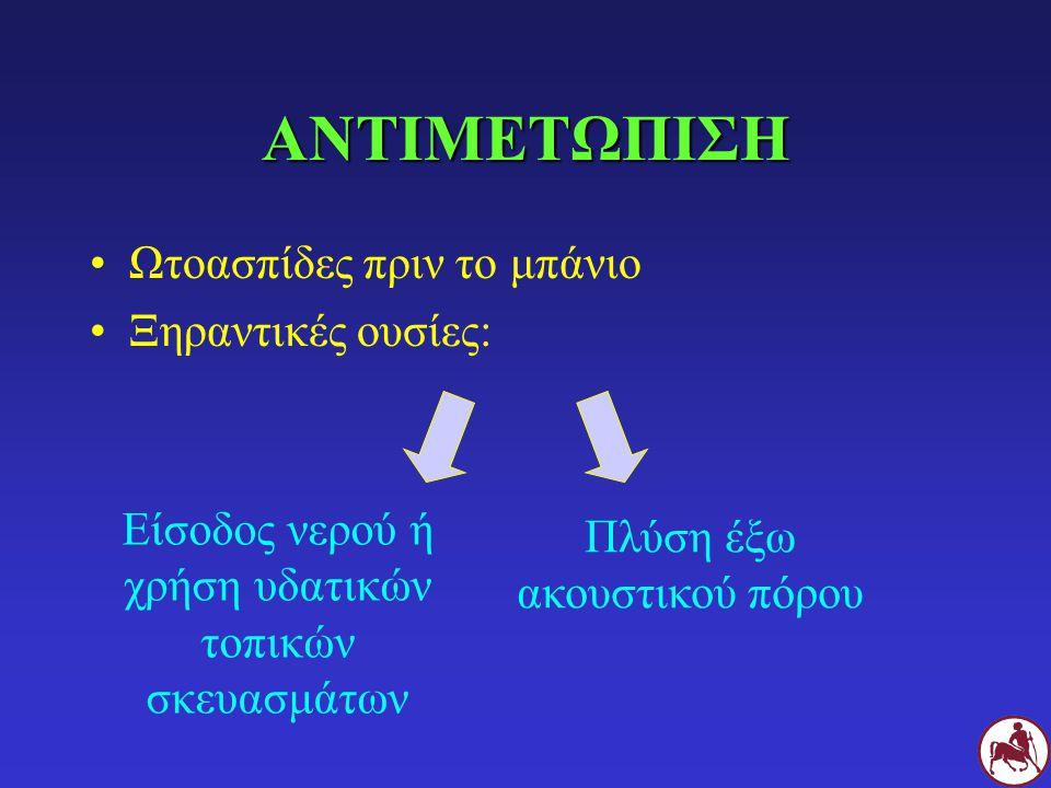 ΞΗΡΑΝΤΙΚΕΣ ΟΥΣΙΕΣ Αλκοόλη (ισοπροπυλική) + Ασθενή οξέα (βενζοϊκό, βορικό, γαλακτικό, κιτρικό, μαλικό, οξικό, σαλικυλικό) (+) Επιπρόσθετα συστατικά Γαλακτικό + σαλικυλικό οξύ Προπυλενική γλυκόλη κυψελιδολυτικό DSSρυθμιστής επιφανειακής τάσης PCMX αντιβακτηριδιακό