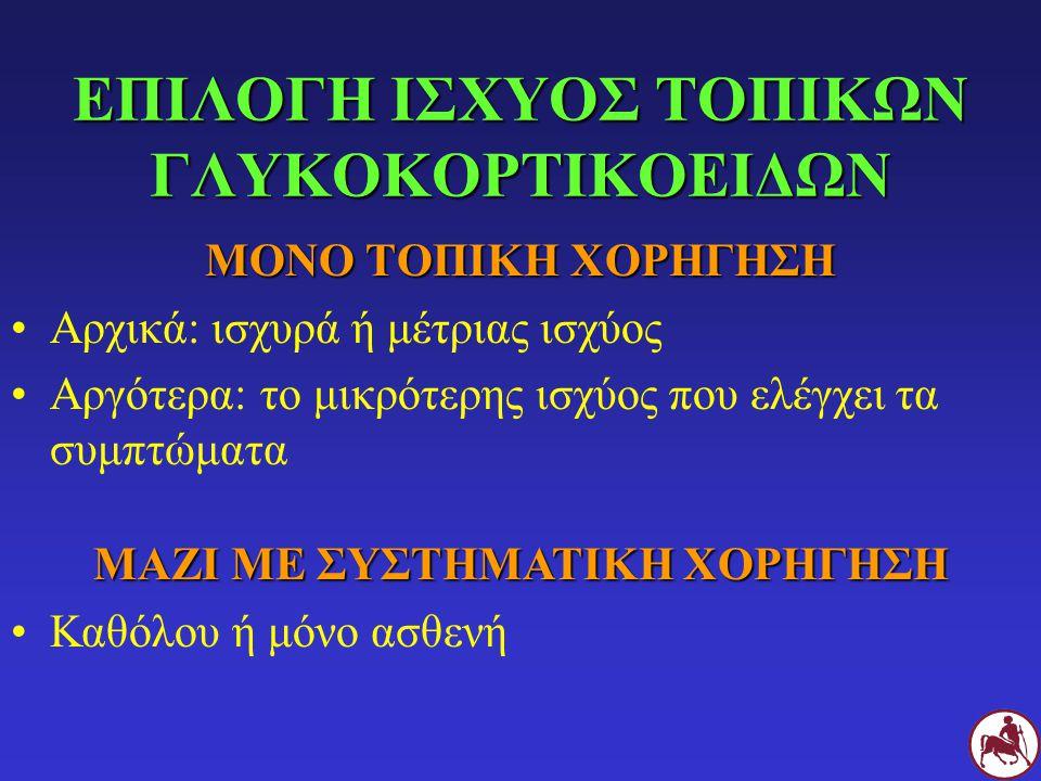 ΤΟΠΙΚΗ ΔΕΞΑΜΕΘΑΖΟΝΗ Χωρίς επιπλοκές: Δεξαμεθαζόνη νατριούχος σουξινική (2 mg/ml) σε NS 1,5 ml Dxm + 28,5 ml NS 0,01% 15 ml Dxm + 15 ml NS 0,1% Με βακτηριδιακές επιπλοκές: Δεξαμεθαζόνη νατριούχος σουξινική (2 mg/ml) σε Epi-Otic ® + ενέσιμη ενροφλοξασίνη