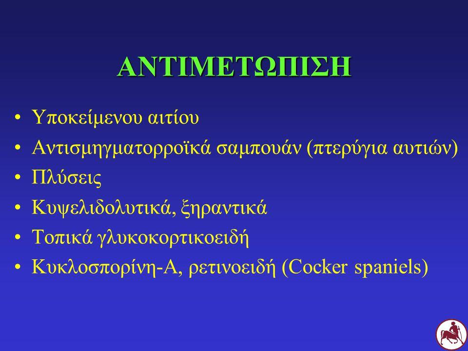 ΤΑΞΙΝΟΜΗΣΗ ΚΥΨΕΛΙΔΟΛΥΤΙΚΩΝ Κυψελιδολυτικά Ρυθμιστές επιφανειακής τάσης Υδροτολουένιο, cocamidopropyl betaine, hexamethyltetracosan, γλυκερίνη, λανολίνη, παραφινέλαιο, προπυλενική γλυκόλη, σκουαλένιο, τριεθανολαμίνη Κυψελιδοπαραγωγική ωτίτιδα Calcium sulfosuccinate, DSS Πυώδης ωτίτιδα