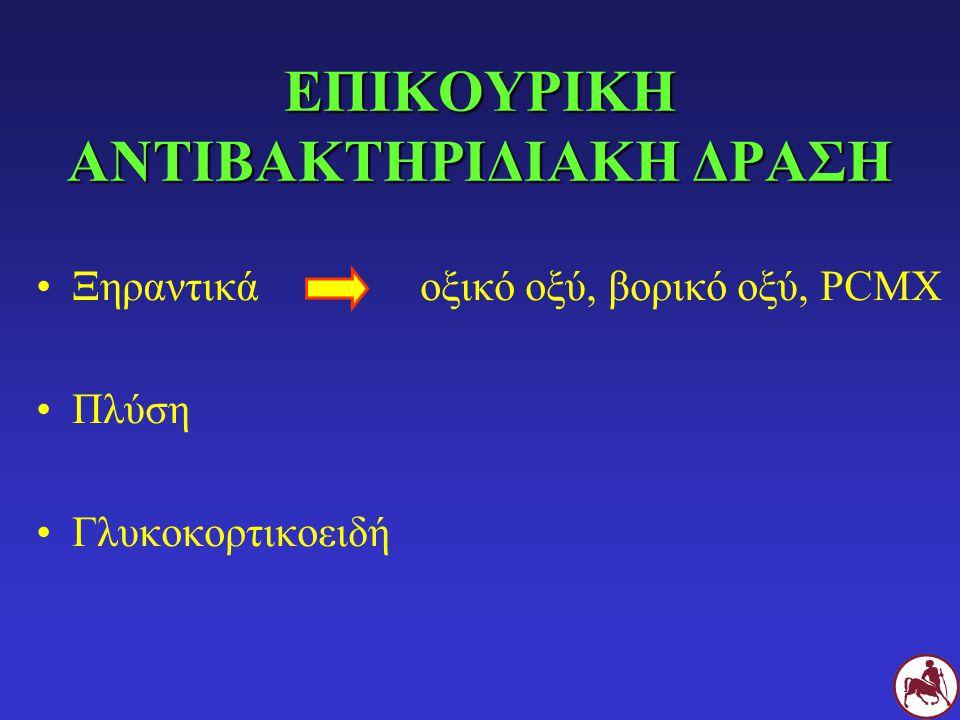 ΣΥΣΤΗΜΑΤΙΚΑ ΑΝΤΙΒΙΟΤΙΚΑ Τριμεθοπρίμη-σουλφαδιαζίνη (25 mg/Kg BID, PO) Ορμεθοπρίμη-σουλφαδιμεθοξίνη (25 mg/Kg SID, PO) Κλινδαμυκίνη (11 mg/Kg BID, PO) Χλωραμφενικόλη (50 mg/Kg TID, PO) Τικαρσιλλίνη-κλαβουλανικό (15-40 mg/Kg TID, IV) Αμοξυκιλλίνη-κλαβουλανικό (22 mg/Kg BID, PO) Καρβενικιλλίνη (15-20 mg/Kg TID, IV) Γενταμυκίνη (5-10 mg/Kg SID, SC) Αμικασίνη (10-15 mg/Kg SID, SC)