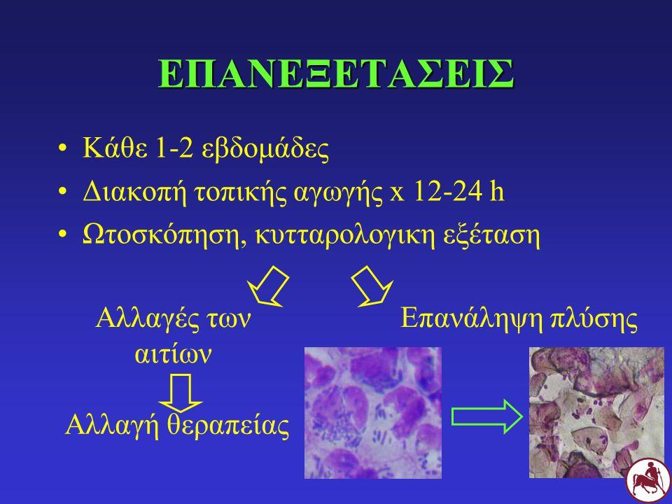 ΕΞΕΛΙΞΗ Κλινική ίαση Ωτοσκόπηση: Κ.Φ (μόνιμη ρήξη τυμπανικού υμένα) Κυτταρολογική: μόνο κερατινοκύτταρα Μη ανταπόκριση σε 4-6 εβδ.