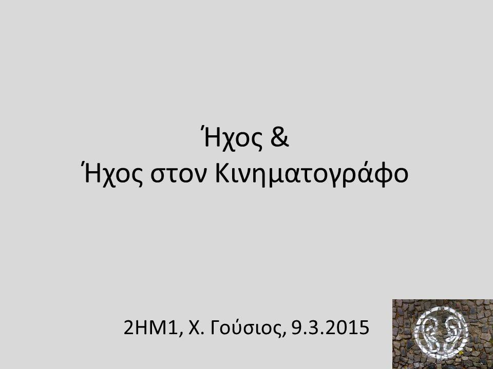 Ήχος & Ήχος στον Κινηματογράφο 2ΗΜ1, Χ. Γούσιος, 9.3.2015