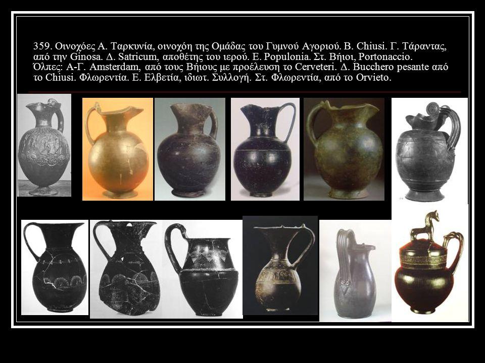 359.Οινοχόες Α. Ταρκυνία, οινοχόη της Ομάδας του Γυμνού Αγοριού.