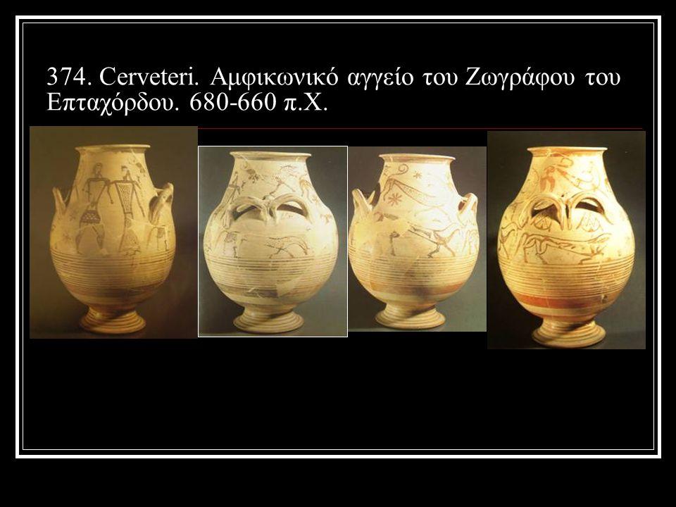 374. Cerveteri. Αμφικωνικό αγγείο του Ζωγράφου του Επταχόρδου. 680-660 π.Χ.
