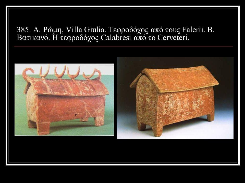 385.Α. Ρώμη, Villa Giulia. Τεφροδόχος από τους Falerii.