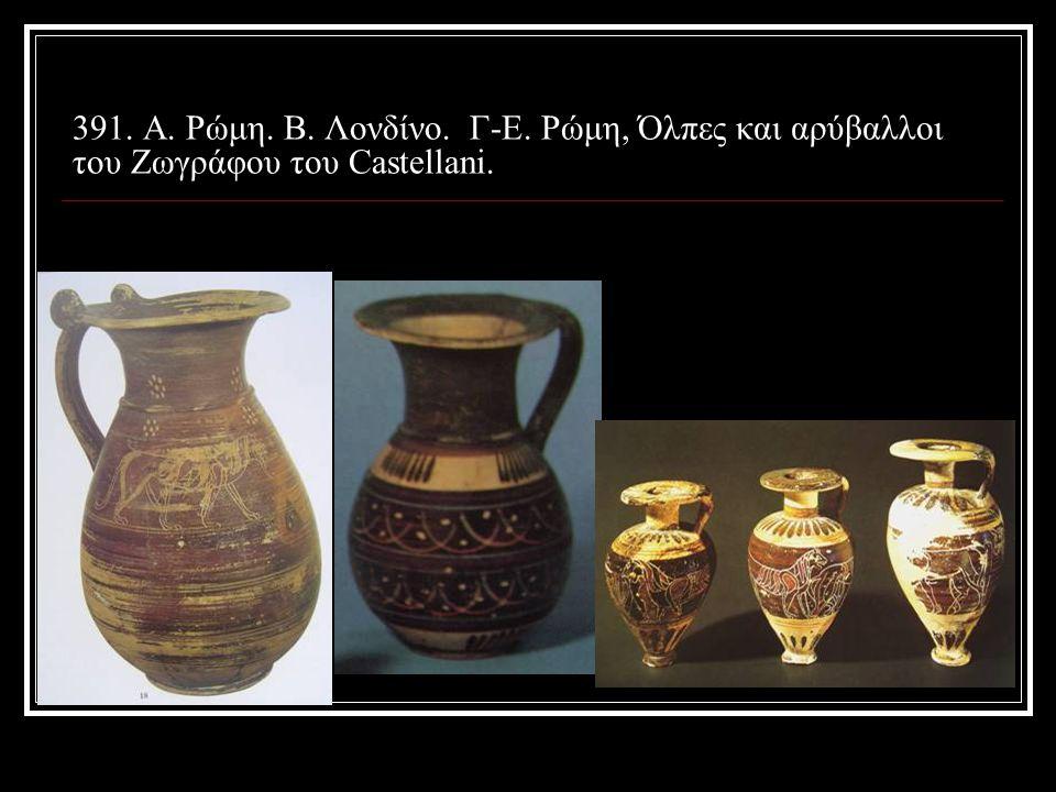 391. Α. Ρώμη. Β. Λονδίνο. Γ-Ε. Ρώμη, Όλπες και αρύβαλλοι του Ζωγράφου του Castellani.