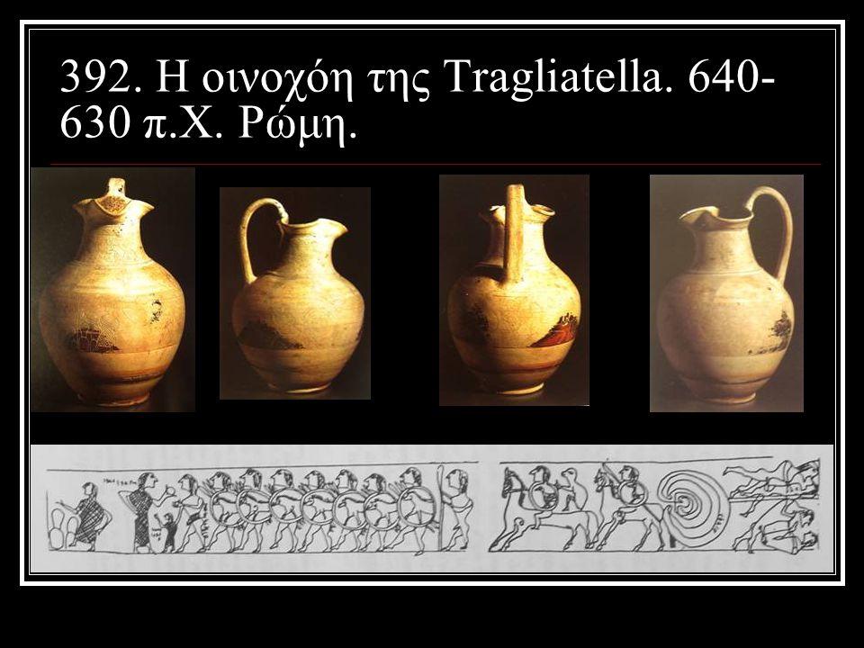 392. Η οινοχόη της Tragliatella. 640- 630 π.Χ. Ρώμη.