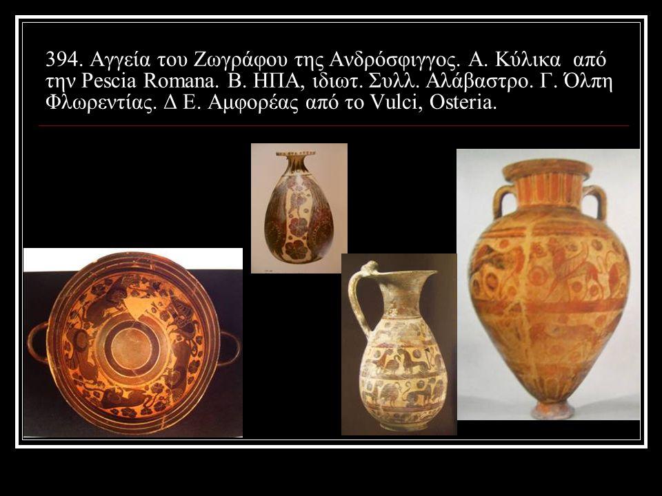 394.Αγγεία του Ζωγράφου της Ανδρόσφιγγος. Α. Κύλικα από την Pescia Romana.