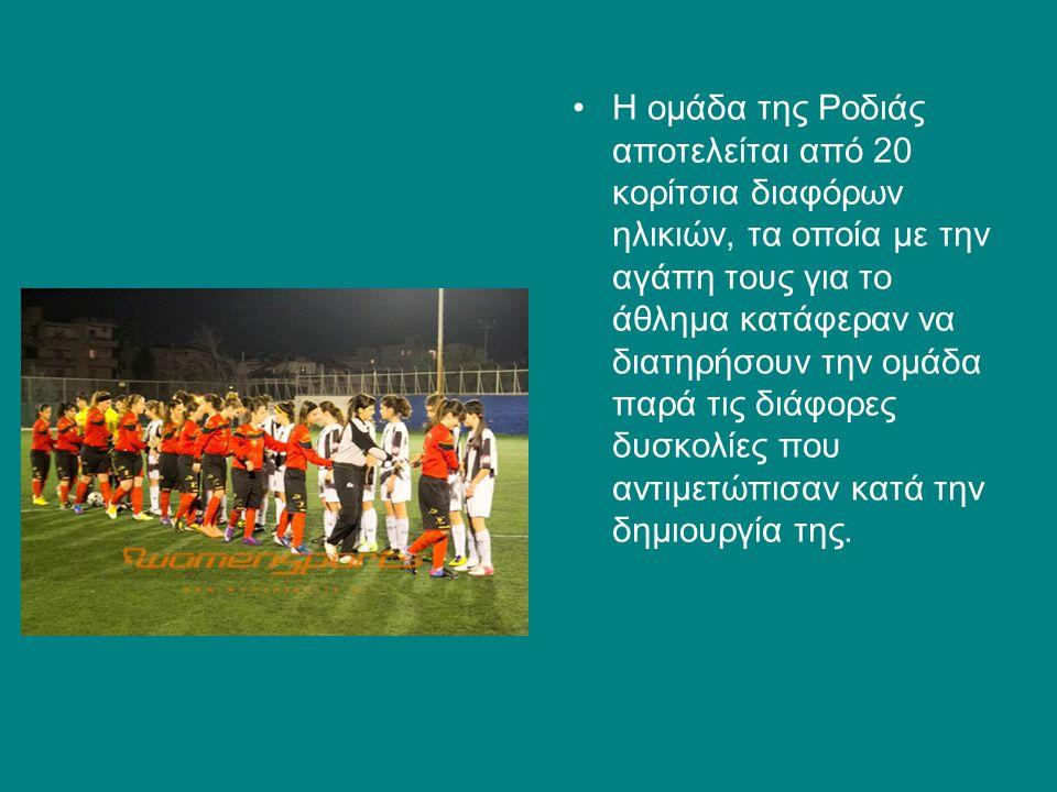 Η Ροδιά παρότι καινούργια ομάδα βρέθηκε πρωτοπόρος σε πολλά πράγματα αφού διοργάνωσε φιλικά παιχνίδια με φιλανθρωπικό σκοπό, καθώς και την 1 η πανελλήνια ημερίδα με σκοπό την ενημέρωση γενικά για το άθλημα του ποδοσφαίρου και το 1 ο γυναικείο camp που θα γίνει φέτος το καλοκαίρι.