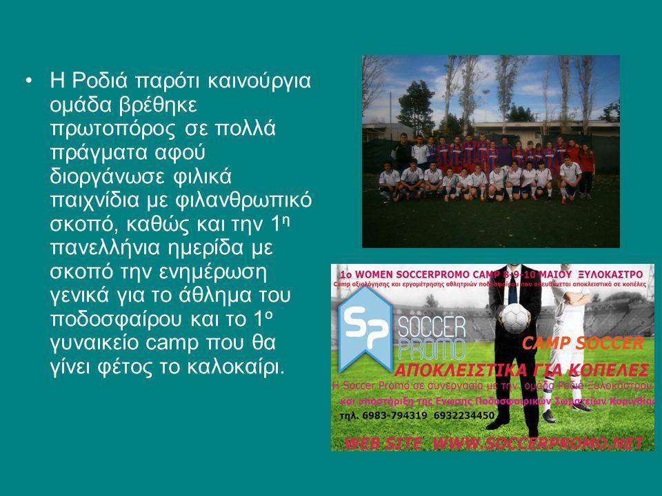 Επιπλέον τα κορίτσια μπήκαν δυναμικά στο χώρο του ποδοσφαίρου καθώς κάποια από αυτά κλήθηκαν να συμμετάσχουν στις προπονήσεις της Εθνικής Ελλάδας ύστερα από μία προπόνηση-δοκιμασία κατά την οποία τα κορίτσια κρίθηκαν για τις δυνατότητες τους από τον προπονητή της Εθνικής κο Ευάγγελο Κουτσάκη.