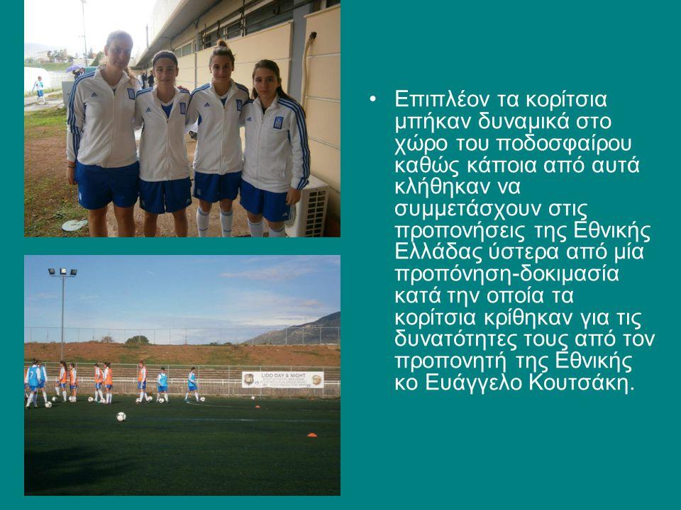 Επιπλέον τα κορίτσια μπήκαν δυναμικά στο χώρο του ποδοσφαίρου καθώς κάποια από αυτά κλήθηκαν να συμμετάσχουν στις προπονήσεις της Εθνικής Ελλάδας ύστε