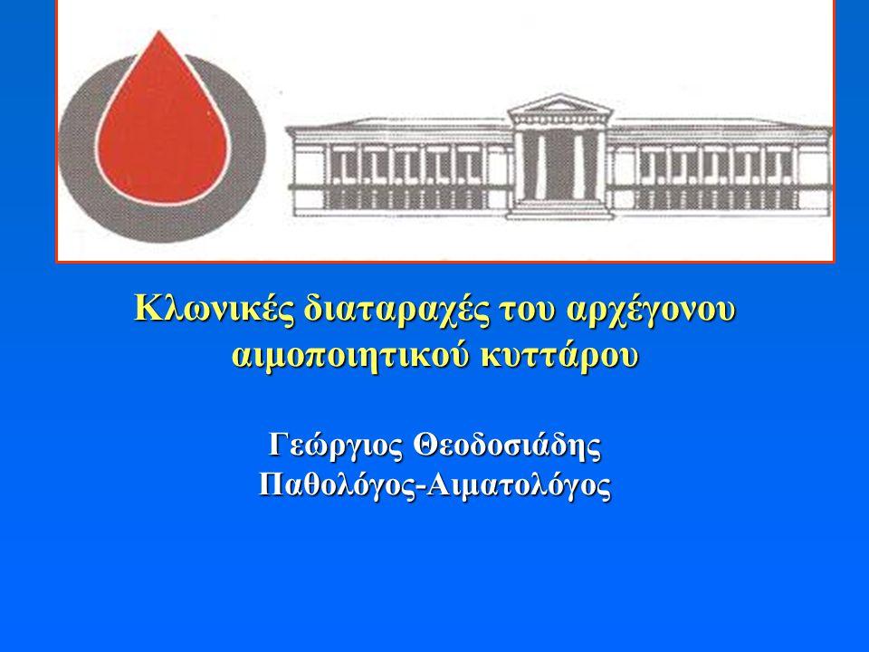 Κλωνικές διαταραχές του αρχέγονου αιμοποιητικού κυττάρου Γεώργιος Θεοδοσιάδης Παθολόγος-Αιματολόγος