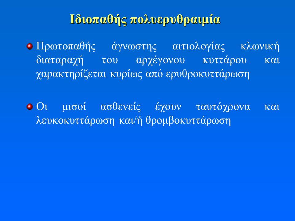 Ιδιοπαθής πολυερυθραιμία Πρωτοπαθής άγνωστης αιτιολογίας κλωνική διαταραχή του αρχέγονου κυττάρου και χαρακτηρίζεται κυρίως από ερυθροκυττάρωση Οι μισοί ασθενείς έχουν ταυτόχρονα και λευκοκυττάρωση και/ή θρομβοκυττάρωση