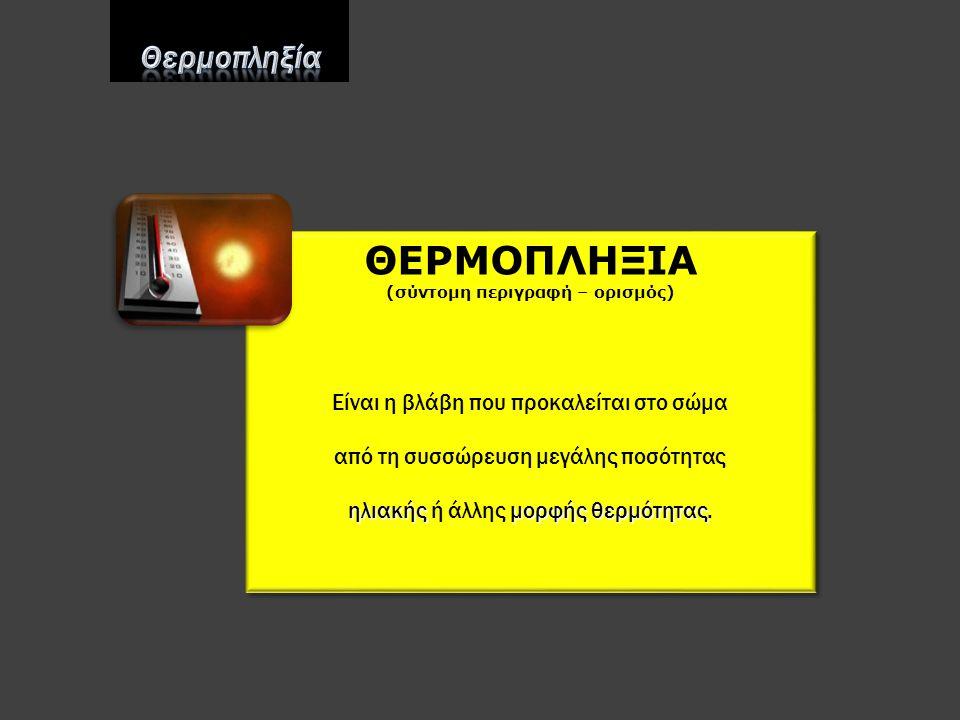 ΘΕΡΜΟΠΛΗΞΙΑ (σύντομη περιγραφή – ορισμός) Είναι η βλάβη που προκαλείται στο σώμα από τη συσσώρευση μεγάλης ποσότητας ηλιακήςμορφής θερμότητας ηλιακής