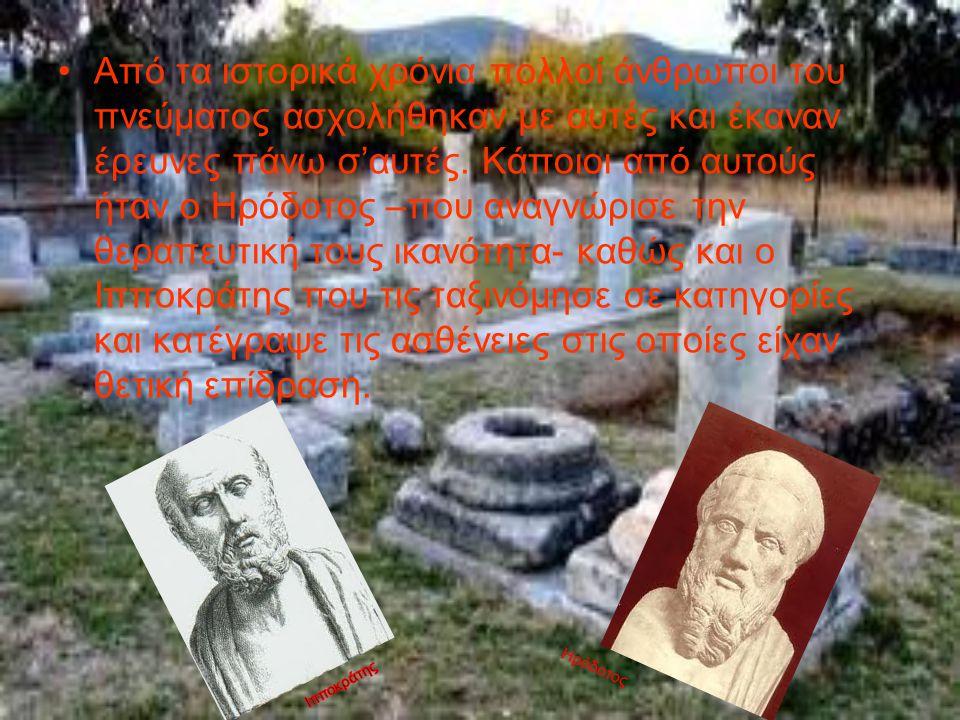 Από τα ιστορικά χρόνια πολλοί άνθρωποι του πνεύματος ασχολήθηκαν με αυτές και έκαναν έρευνες πάνω σ'αυτές. Κάποιοι από αυτούς ήταν ο Ηρόδοτος –που ανα