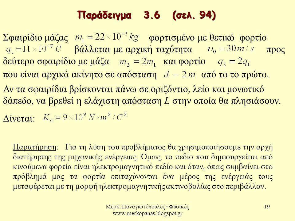 Μερκ.Παναγιωτόπουλος - Φυσικός www.merkopanas.blogspot.gr 19 Παράδειγμα 3.6 (σελ.