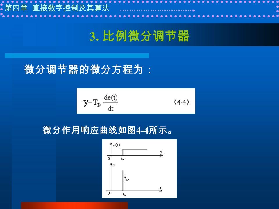 第四章 直接数字控制及其算法 3. 比例微分调节器 微分调节器的微分方程为: 微分作用响应曲线如图 4-4 所示。