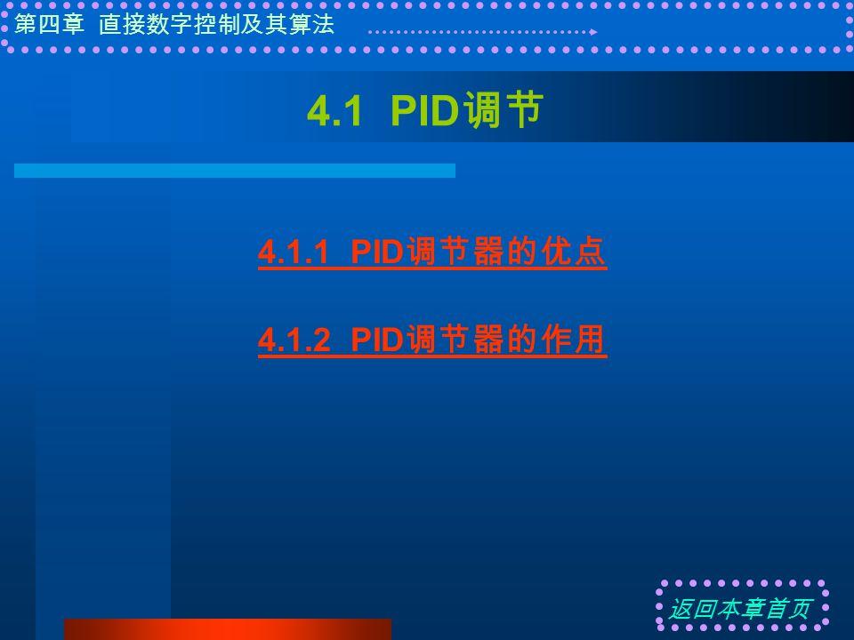 第四章 直接数字控制及其算法 4.1 PID 调节 4.1.1 PID 调节器的优点 4.1.2 PID 调节器的作用 返回本章首页