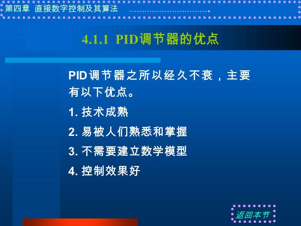 第四章 直接数字控制及其算法 4.1.1 PID 调节器的优点 PID 调节器之所以经久不衰,主要 有以下优点。 1.