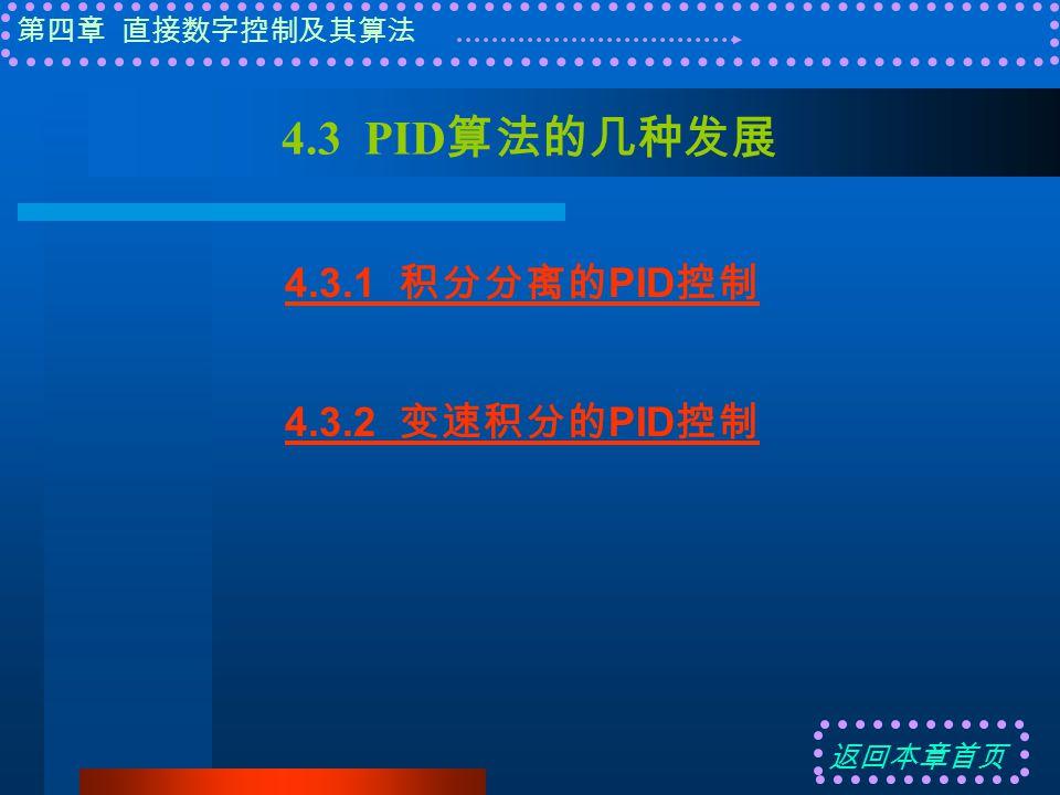 第四章 直接数字控制及其算法 4.3 PID 算法的几种发展 4.3.1 积分分离的 PID 控制 4.3.2 变速积分的 PID 控制 返回本章首页