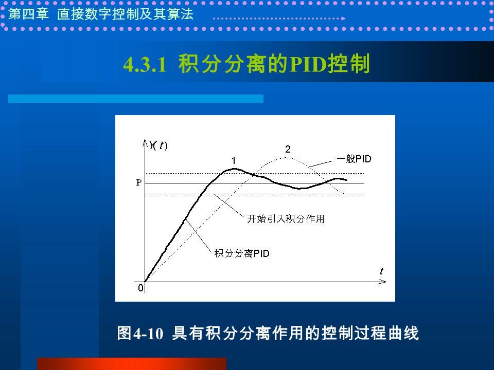 第四章 直接数字控制及其算法 4.3.1 积分分离的 PID 控制 图 4-10 具有积分分离作用的控制过程曲线
