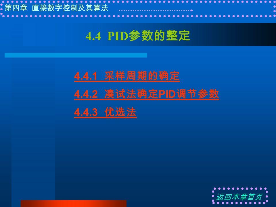 第四章 直接数字控制及其算法 4.4 PID 参数的整定 4.4.1 采样周期的确定 4.4.2 凑试法确定 PID 调节参数 4.4.3 优选法 返回本章首页