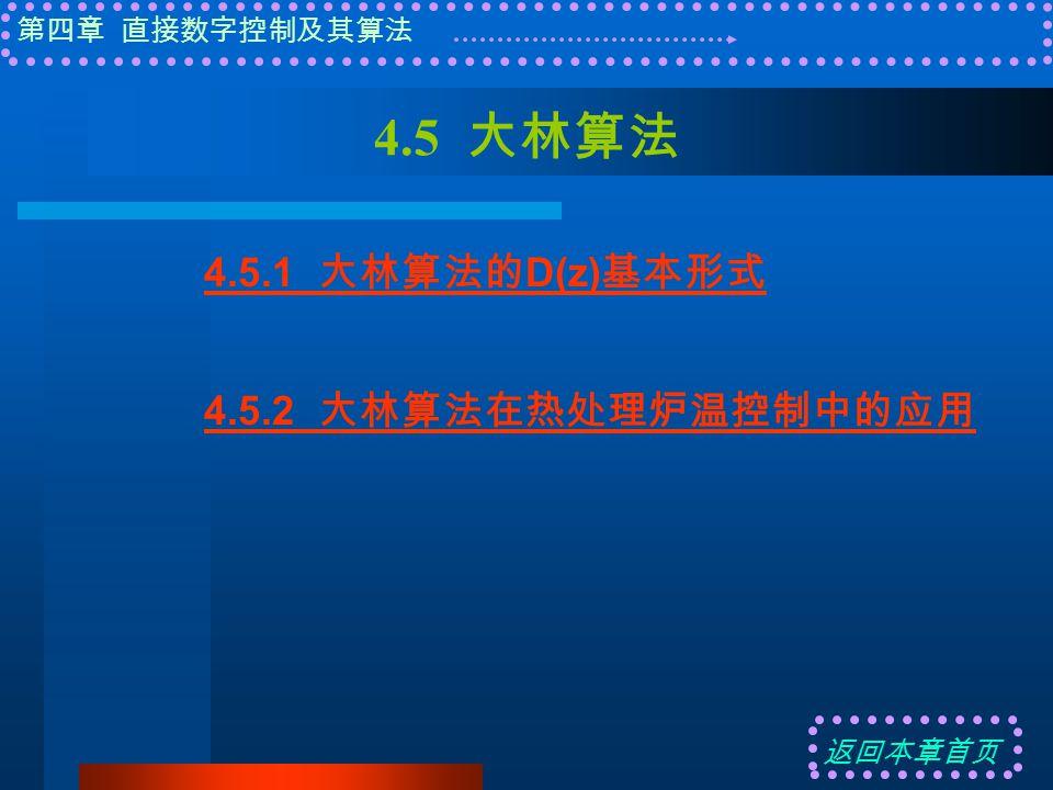 第四章 直接数字控制及其算法 4.5 大林算法 4.5.1 大林算法的 D(z) 基本形式 4.5.2 大林算法在热处理炉温控制中的应用 返回本章首页