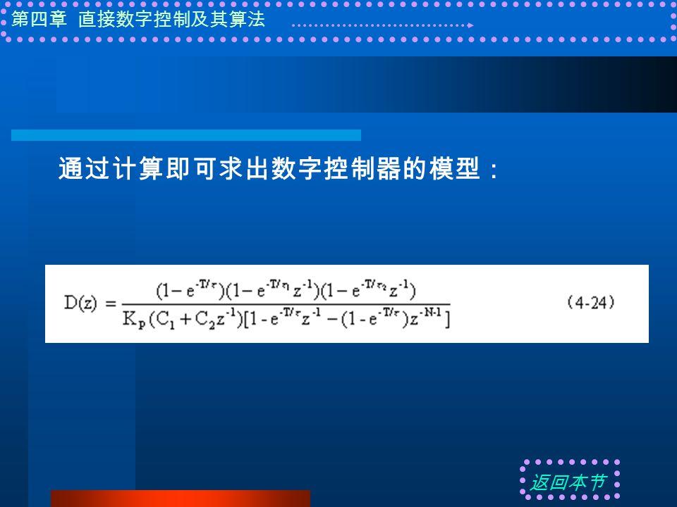 第四章 直接数字控制及其算法 通过计算即可求出数字控制器的模型: 返回本节