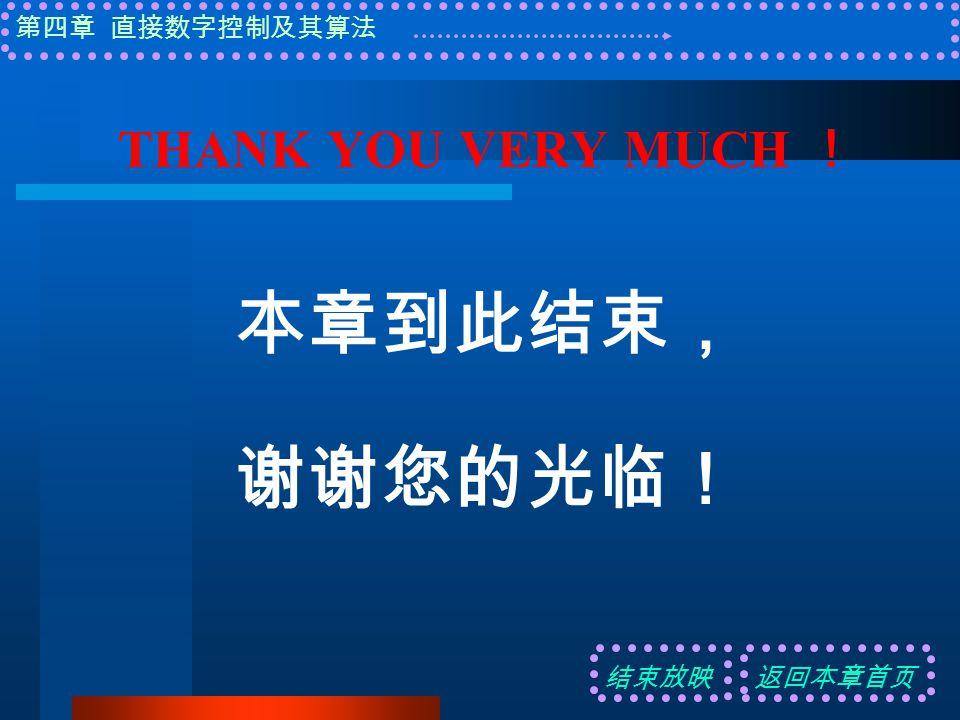 第四章 直接数字控制及其算法 THANK YOU VERY MUCH ! 本章到此结束, 谢谢您的光临! 返回本章首页结束放映