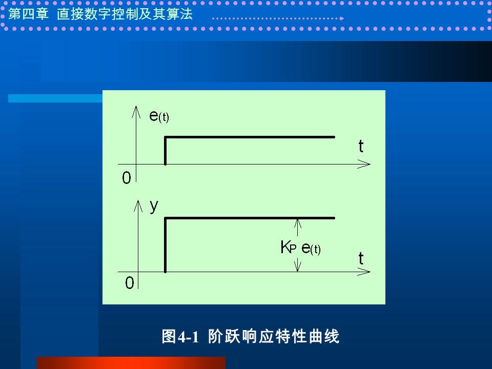 第四章 直接数字控制及其算法 图 4-1 阶跃响应特性曲线
