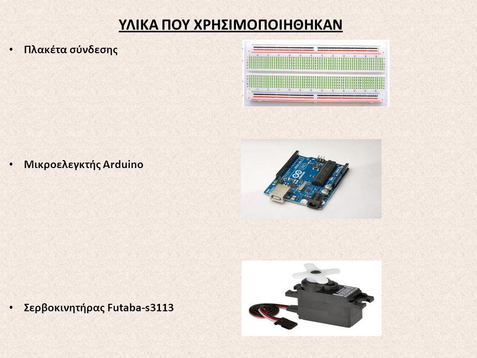 ΥΛΙΚΑ ΠΟΥ ΧΡΗΣΙΜΟΠΟΙΗΘΗΚΑΝ Πλακέτα σύνδεσης Μικροελεγκτής Arduino Σερβοκινητήρας Futaba-s3113