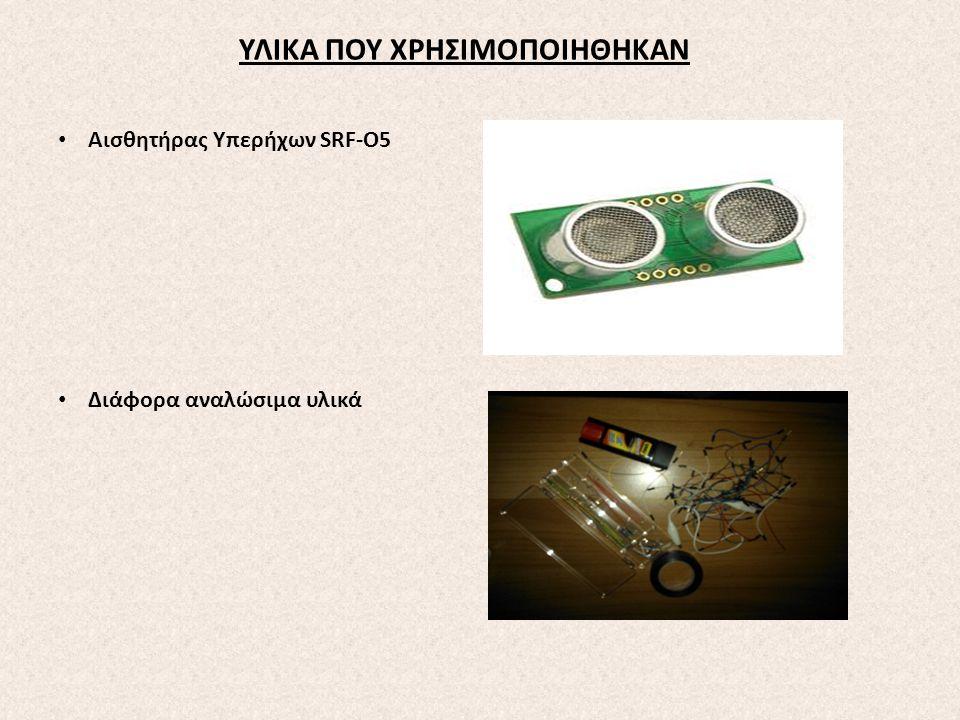 ΥΛΙΚΑ ΠΟΥ ΧΡΗΣΙΜΟΠΟΙΗΘΗΚΑΝ Αισθητήρας Υπερήχων SRF-O5 Διάφορα αναλώσιμα υλικά