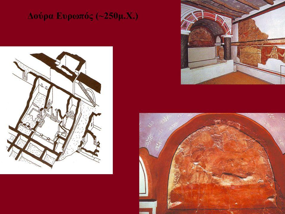 Δούρα Ευρωπός (~250μ.Χ.)