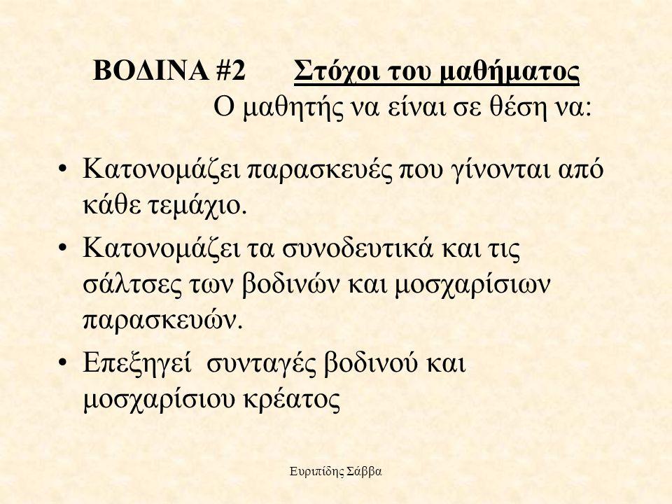 ΒΟΔΙΝΑ & ΜΟΣΧΑΡΙΣΙΑ Ευριπίδης Σάββα