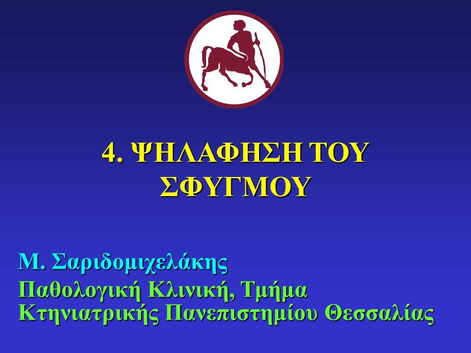 Μ. Σαριδομιχελάκης Παθολογική Κλινική, Τμήμα Κτηνιατρικής Πανεπιστημίου Θεσσαλίας 4. ΨΗΛΑΦΗΣΗ ΤΟΥ ΣΦΥΓΜΟΥ