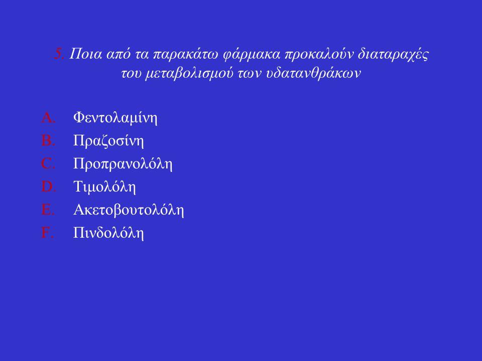 5. Ποια από τα παρακάτω φάρμακα προκαλούν διαταραχές του μεταβολισμού των υδατανθράκων A.Φεντολαμίνη B.Πραζοσίνη C.Προπρανολόλη D.Τιμολόλη E.Ακετοβουτ