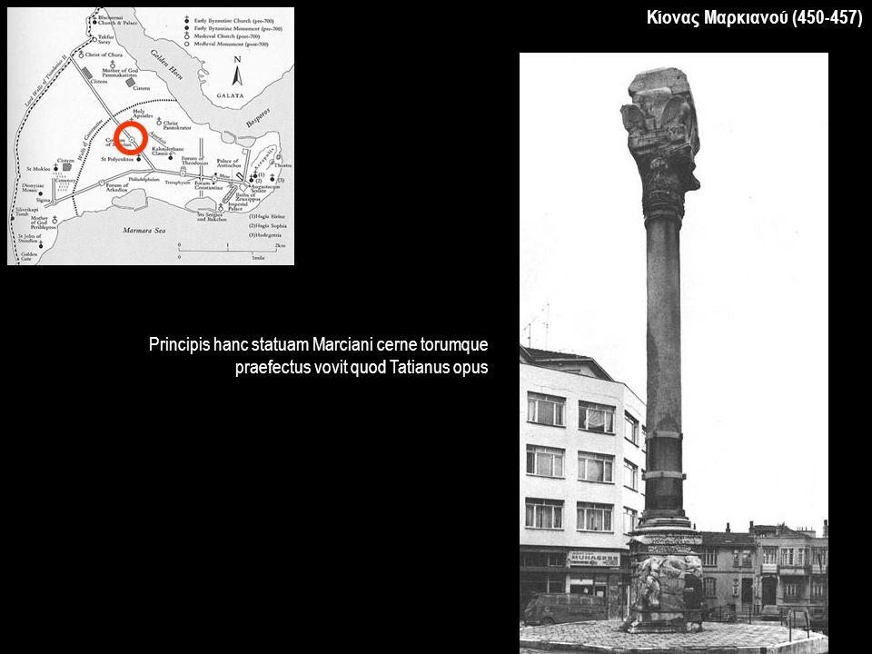 Κίονας Μαρκιανού (450-457) Principis hanc statuam Marciani cerne torumque praefectus vovit quod Tatianus opus