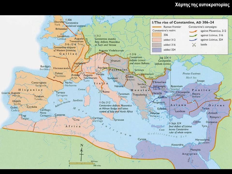 Χάρτης της αυτοκρατορίας