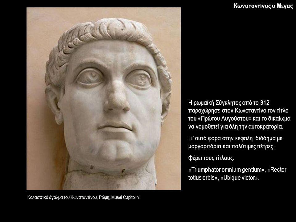 Η ρωμαϊκή Σύγκλητος από το 312 παραχώρησε στον Κωνσταντίνο τον τίτλο του «Πρώτου Αυγούστου» και το δικαίωμα να νομοθετεί για όλη την αυτοκρατορία. Γι'