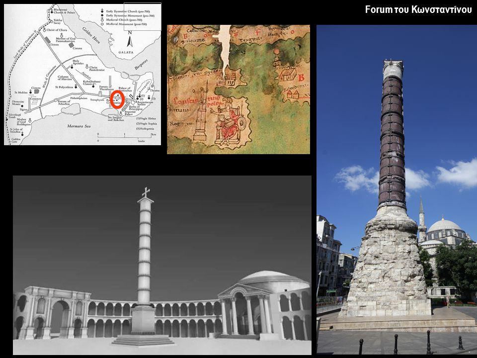 Forum του Κωνσταντίνου