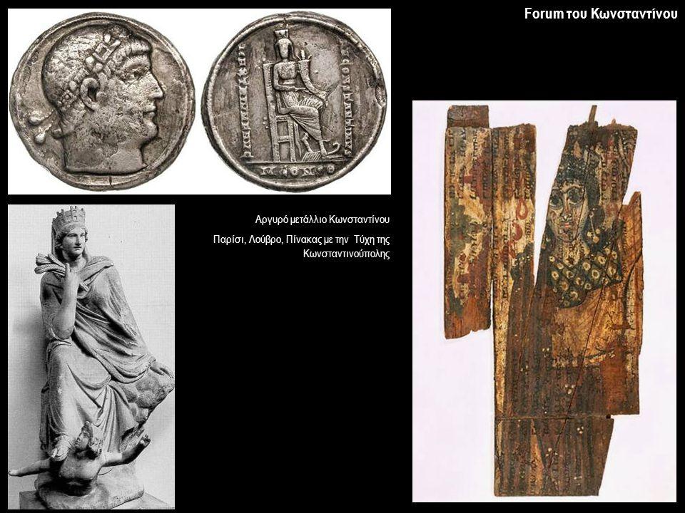 Αργυρό μετάλλιο Κωνσταντίνου Παρίσι, Λούβρο, Πίνακας με την Τύχη της Κωνσταντινούπολης Forum του Κωνσταντίνου